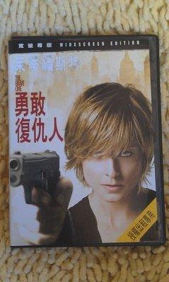 【李歐的二手洋片】茱蒂福斯特 勇敢復仇人 DVD 下標就賣