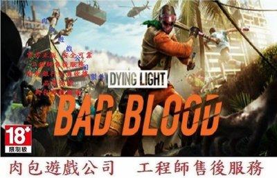 PC版 官方正版 肉包遊戲 垂死之光:壞血 STEAM Dying Light: Bad Blood
