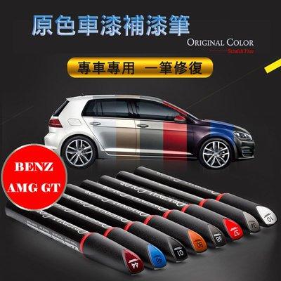 BENZ AMG GT 專車專用 原色補漆筆 黑/紅/灰/白  防鏽筆 油漆筆【R&B車用小舖】OBGT