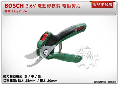 *中崙五金【附發票】(來電/店優惠價) BOSCH 3.6V 電動修枝剪 Easy Prune 電動剪刀 園藝剪花剪