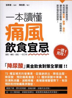 蟹子魚的家:二手書~開始~一本讀懂痛風飲食宜忌~張奉春~滿718元免運費