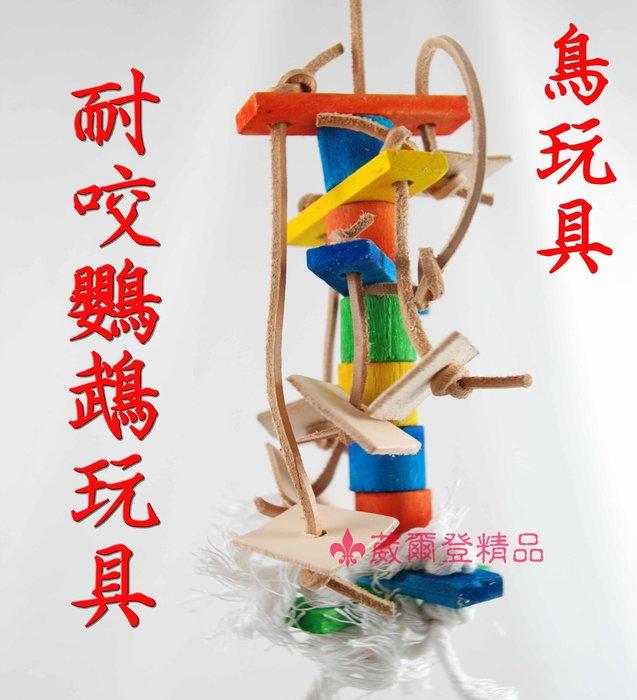 《葳爾登》七彩霓虹鸚鵡玩具/適合各種鸚鵡木質類麻繩棲木彩色玩具【真皮耐咬系列】鸚鵡啃咬解憂趣味鳥玩具LB099