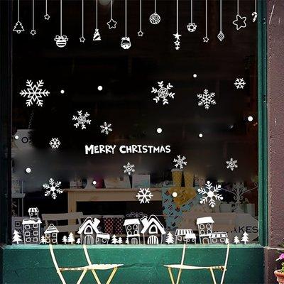 千禧禧居~創意圣誕節貼紙裝飾品墻貼畫布置櫥窗雪花推拉玻璃門貼窗花貼自粘