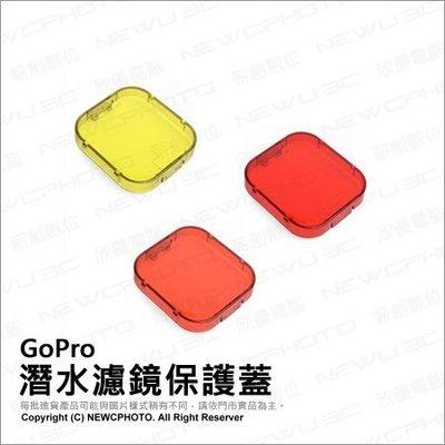 【薪創光華1】GoPro 專用配件 潛水濾鏡保護蓋 濾鏡 保護蓋 3色可選 適 HERO3+