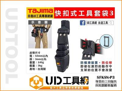 @UD工具網@ 日本田島 快扣式工具套袋 腰帶 工具袋 工具套 手工具 安全掛勾 SFKSN-P3 工具包 TAJIMA
