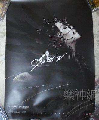 (張惠妹 ㄚ妹 阿妹 A-mei) 阿密特 AMIT2【原版宣傳海報】全新! AMIT 2
