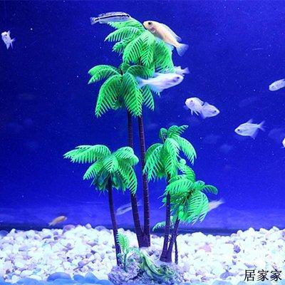 魚缸裝飾 魚缸造景擺飾 魚缸裝飾造景水草仿真水草塑料水草水族箱造景擺件仿真樹魚缸椰樹全館免運價格下殺