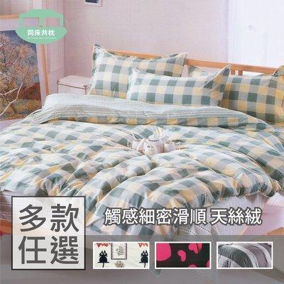 §同床共枕§ 天絲絨 雙人5x6.2尺 薄床包枕套三件式組-多款選擇