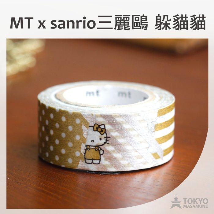 【東京正宗】日本 mt masking tape 紙膠帶 mt x sanrio 三麗鷗 聯名 KITTY 躲貓貓/拼接