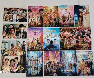木子李年唐人街探案3 王寶強劉昊然妻夫木聰親筆簽名照片+電影海報
