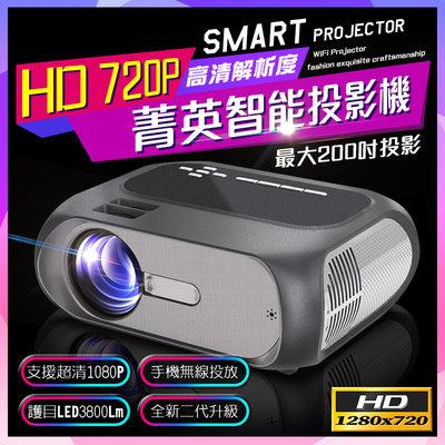 【台灣現貨】HD720 高清解析度 菁英智能投影機 最大200吋投影 支援超清1080P 手機無線投放 3800Lm