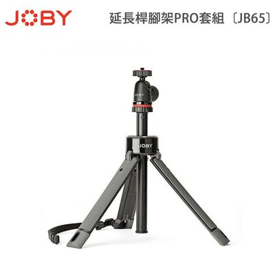 【EC數位】JOBY 延長桿腳架PRO套組〔JB65〕迷你 三腳架 承重1KG 輕便 時尚 攝影 自拍