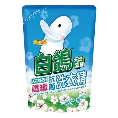 【亮亮生活】ღ 白鴿護纖抗菌洗衣精補充包 2000ML ღ不含螢光劑 不刺激肌膚好安心