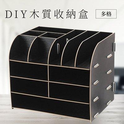 【TRENY直營】(多格 DIY木質收納盒 黑) 書架 桌上置物架 文具 文件 辦公収納 簡約 502-1