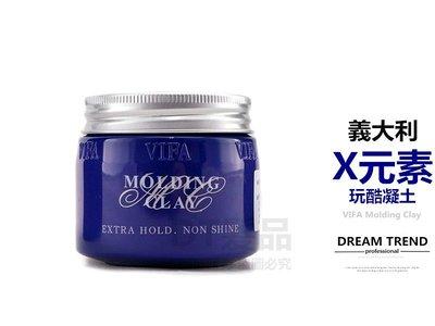 【DT髮品】義大利 VIFA Molding Clay X元素 玩酷凝土 另售 灰積木 莎緹 髮蠟【1709017】