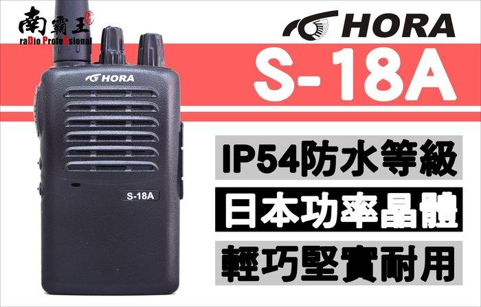 ~No1南霸王 高雄~台灣製 HORA S-18A FRS 對講機 SFE S820 S820K S680 S510