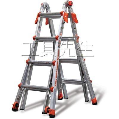 含稅價/M17/第 ~工具先生~Little Giant 小巨人~萬用梯 工作梯 鋁梯 A字梯 拉梯 一把梯子五種用途
