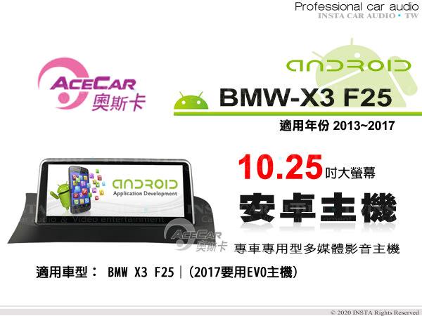 音仕達汽車音響 ACECAR 奧斯卡【BMW X3 F25】2013~2017年 10.25吋 安卓多媒體影音主機