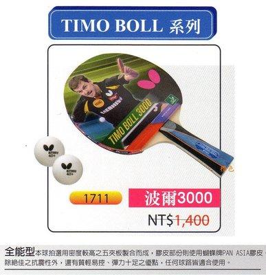 刀板拍(新款1711) 波爾3000*Butterfly 蝴蝶牌桌球拍(TIMO BOLL系列) 附2顆球