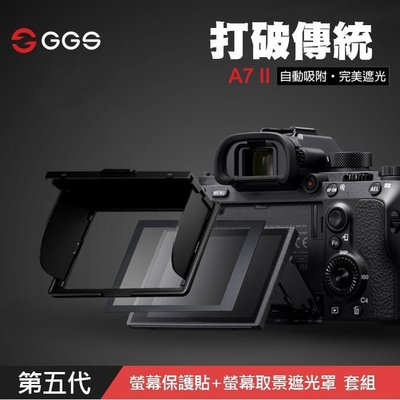【 】GGS 金鋼 第五代 玻璃螢幕保護貼 磁吸 遮光罩 套組 Sony A7 II 硬式保護貼 防刮 防爆