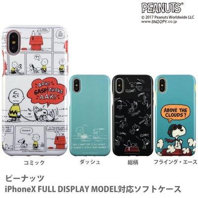 尼德斯Nydus 日本正版 史努比 Snoopy TPU軟殼 保護殼 手機殼 iPhone X