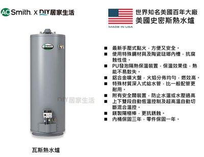 ※電熱水器專賣※ 美國 A.O.史密斯 瓦斯熱水爐 熱水器 50加侖 GCR50N 保固三年