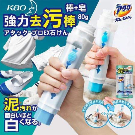 日本 花王 KAO Attack Pro EX 強力去污棒 80g 衣物 鞋子 清潔 去汙 洗衣 洗衣皂 去汙棒 洗衣皂