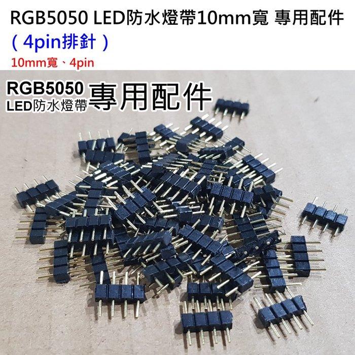 🔥淘趣購RGB5050 LED防水燈帶10mm寬 專用配件:(4pin雙頭免焊排針)💎10mm寬、4pin免焊連接頭
