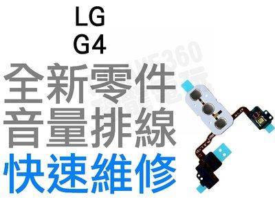 LG G4 電源排線 開關排線 音量排線 全新零件 專業維修【台中恐龍電玩】