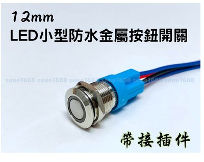 附發票『12mm小型防水金屬按鈕開關帶接插件』LED按鈕/自鎖式/防水按鈕開關