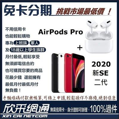 【學生分期/軍人分期/無卡分期/免卡分期】IPHONE SE 2020 SE2 256GB+AirPods Pro