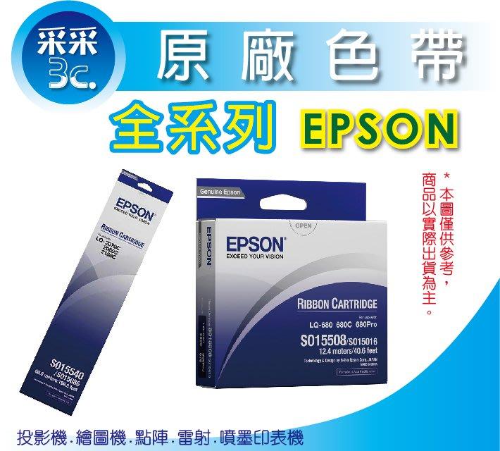 【采采3C】【3捲優惠價】EPSON S015540 原廠色帶 適用:2070/2170/2080/2080/2190