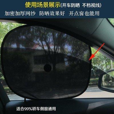YEAHSHOP 汽車側窗檔遮陽板LVV4788Y185