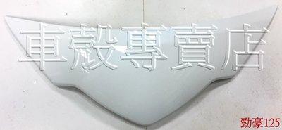 [車殼專賣店] 適用: 勁豪125,原廠把手蓋(上)、小風鏡、擋風罩,白 $350