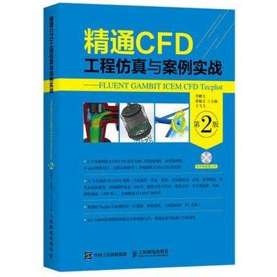 簡體書B城堡 精通CFD工程仿真與案例實戰--FLUENT GAMBIT ICEM CFD Tecplot 9787115453136