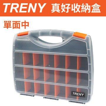 【TRENY直營】TRENY真好收納盒-(單面中) 螺絲 文具 電料 零件 外殼加厚 不易變形 3062-23