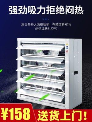大型負壓風機養殖場工廠排氣扇工業排風扇大功率換氣扇強力抽風機排風扇抽風機