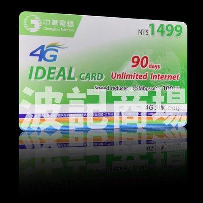 【波記商場】中華電信 4G1499 如意卡 預付卡 吃到飽