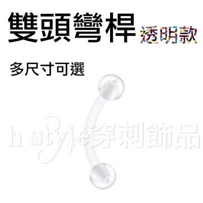 《Hstyle穿刺》壓克力 彎桿 透明款 多長度可選 韓國連線 經典 耳環 肚環 唇環 耳骨 肚臍