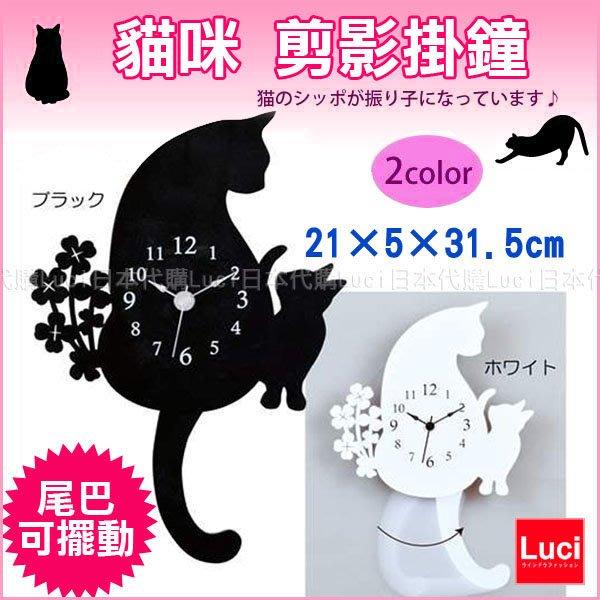 時鐘 喵星人 雙貓咪  貓影 剪影壁鐘 掛鐘 尾巴可搖擺擺動 喬遷禮物 LUCI日本代購 日本空運