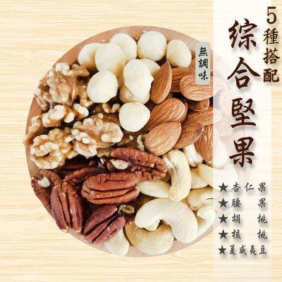 《健康豆堅果》綜合堅果5種搭配(腰果、杏仁、核桃、胡桃、夏威夷豆)原味無調味/低溫烘焙