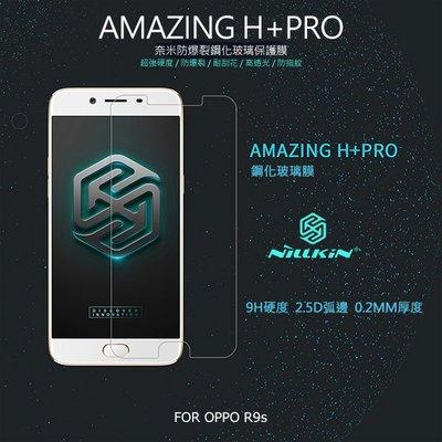 *phone寶*NILLKIN OPPO R9s Amazing H+PRO 鋼化玻璃貼 超薄型 9H 硬度
