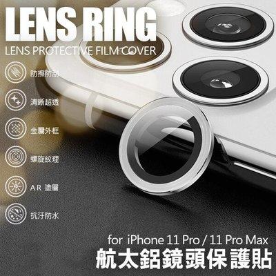 iPhone 11 / 11 Pro【NISDA  航太鋁鏡頭貼】鏡頭保護套環 9H鏡頭玻璃膜 鏡頭貼