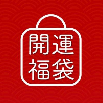 《不囉唆》2019開運福袋【A431064】