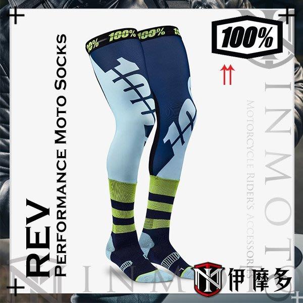 伊摩多※美國 RIDE 100% 騎士越野運動機能襪 吸濕排汗 大腿襪 重機 車靴 24014-015 REV藍