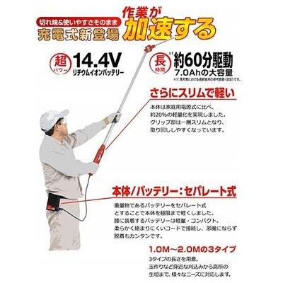 全新日本進口螃蟹牌N-904電動植木高速修剪機(鋰電池充電式)2M(籬笆剪機)台南門市實機展售