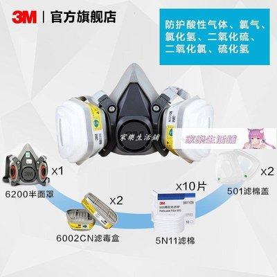 面罩3M防毒面具6200防毒面罩套裝防粉塵噴漆防護防酸性氣體防化工氣體口罩-家樂生活鋪