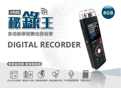 小青蛙數位 人因科技 VR80 VR80CK 錄音筆 數位錄音筆 祕錄筆 MP3