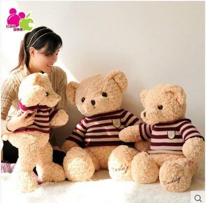 『格倫雅品』泰迪熊毛絨玩具熊公仔1米大號抱抱熊布娃娃可愛毛衣熊玩偶送女友