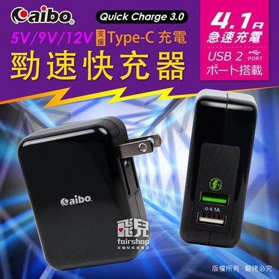 【飛兒】aibo 勁速 雙USB 快速 充電器 CB-AC-USB-Q3 充電頭 插頭 充電器 變壓器 電壓 (A)